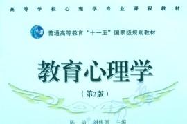 教育心理学(修订版) 陈琦、刘儒德主编
