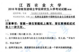 2010年江西农业大学817毛泽东思想和中国特色社会主义理论体系考研真题
