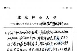 1998年北京林业大学园林植物遗传育种考研真题