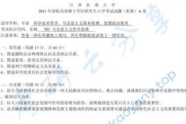 2011年江西农业大学703马克思主义哲学原理考研真题