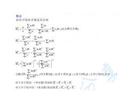 河北科技师范学院高分子物理复习笔记.pdf