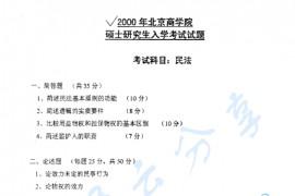 2000年北京商学院民法考研真题