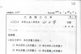 2002年大连理工大学545水力学考研真题