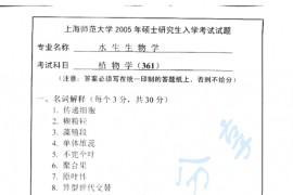 2005年上海师范大学361植物学考研真题