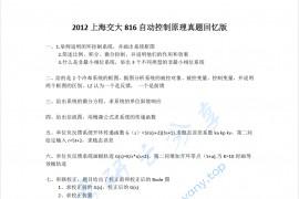 2012年上海交通大学816自动控制原理考研真题