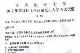 2017年江西财经大学817中国特色社会主义理论体系概论考研真题