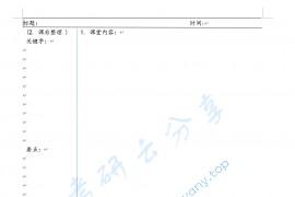 康奈尔笔记法A4Word版.docx