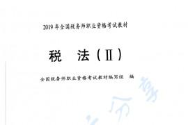 2019年税务师 税法二官方教材电子版