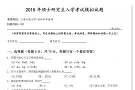 2015年上海交通大学827材料科学基础考研模拟试题