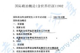 1992年北京大学国际政治概论(含世界经济)考研真题