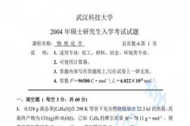 2004年武汉科技大学407物理化学考研真题