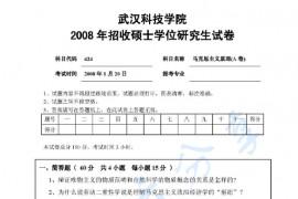 2008年武汉科技学院624马克思主义原理A考研真题
