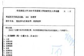 2009年华东师范大学662法理学考研真题