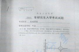 2010年西安工业大学802机械原理考研真题
