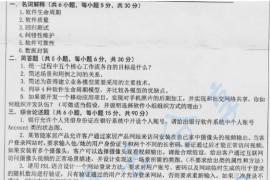 2016年浙江工业大学959软件工程考研真题
