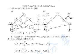 2006年同济大学结构力学考研真题
