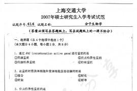 2007年上海交通大学616分子生物学考研真题