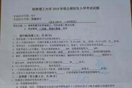 2018年桂林理工大学875机械设计考研真题