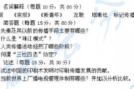 2005年华南师范大学传播史论考研真题