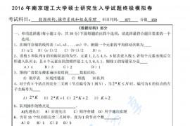 2016年南京理工大学877计算机专业基础C考研真题