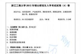 2012年浙江工商大学811西方经济学考研真题