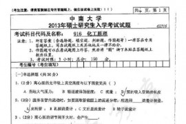 2013年中南大学916化工原理考研真题