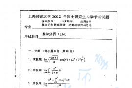 2002年上海师范大学334数学分析考研真题及答案