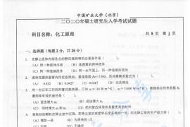 2020年中国矿业大学(北京)化工原理考研真题