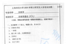2004年上海师范大学470宗教学通论考研真题