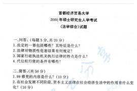 2000年首都经济贸易大学法学综合考研真题