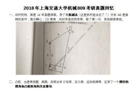 2018年上海交通大学809机械考研真题