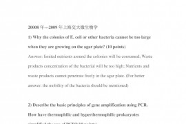 2009-2008年上海交通大学微生物学考研复试真题