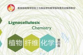 《植物纤维化学》裴继诚