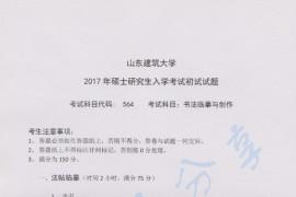 2017年山东建筑大学564书法临摹与创作(4小时)考研真题