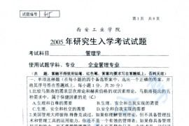 2005年西安工业大学415管理学考研真题
