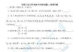 2010年合肥工业大学高等代数考研真题
