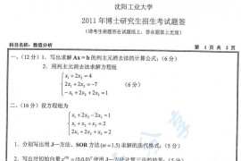 2011年沈阳工业大学数值分析考博真题