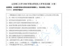 2008年山东理工大学材料科学基础B(A卷)考研真题