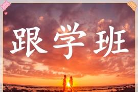 21考研云分享_跟学班服务详情介绍