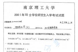 2003年南京理工大学物理化学考研真题
