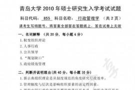 2010年青岛大学855行政管理学 考研真题