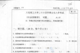 2004年大连理工大学378社会保障学考研真题