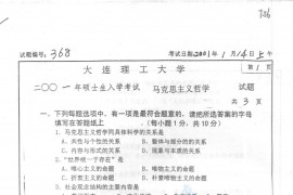 2001年大连理工大学368马克思主义哲学考研真题
