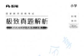 小学教师资格证 极致真题解析(教育教学知识与能力)上册   108页.pdf