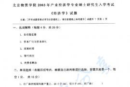 2003年北京物资学院812经济学考研真题