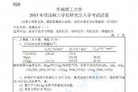 2015年华南理工大学629物理化学(一)考研真题