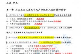 肖秀荣:1000题马原单选及多选刷题笔记(马原完整版合集)