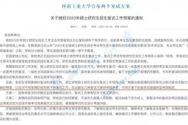 河南工业大学公布两个复试方案