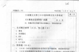 2004年大连理工大学475计算机信息管理考研真题