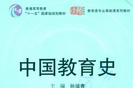 中国教育史(第三版) 孙培青